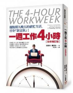 直銷 轉戰網路行銷 一周工作四小時晉升新富族
